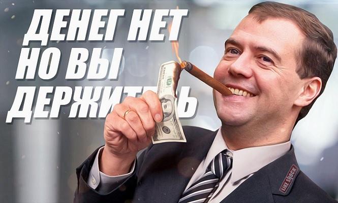 Золотые слова власти РФ народу