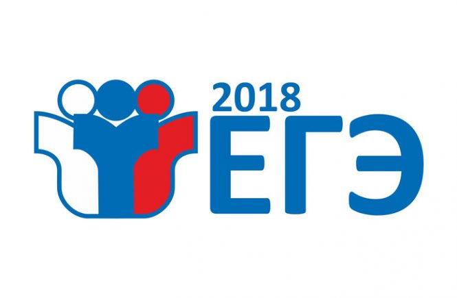 логотип ЕГЭ 2018