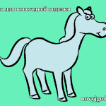 Новогодняя поделка лошадь