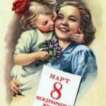Открытки с 8 марта