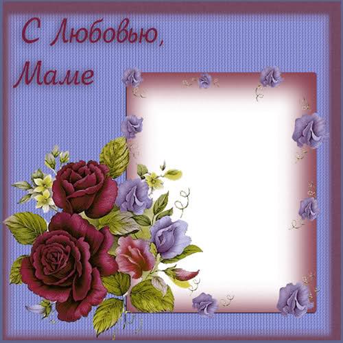 Открытка маме с днем рождения шаблон, открытках