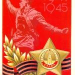 Открытки на 9 мая с Днем Победы