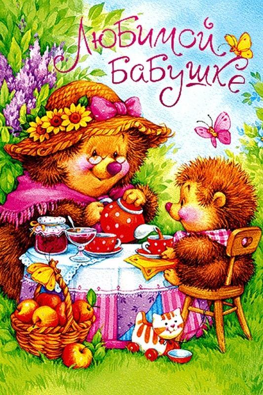 Картинки для открытки бабушке, здоровье это здорово