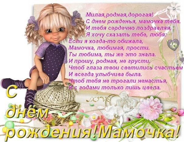 Поздравления с днём рождения маме от дочери