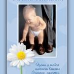 Открытки и картинки с днем рождения сына