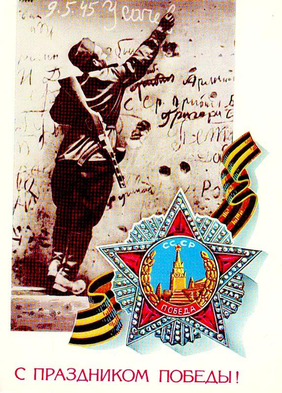 С днем победы старая открытка