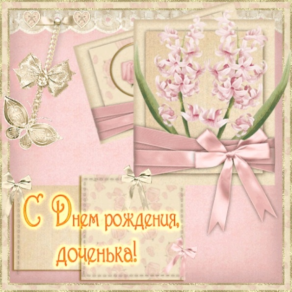 Анимационные открытки на день рождения дочке