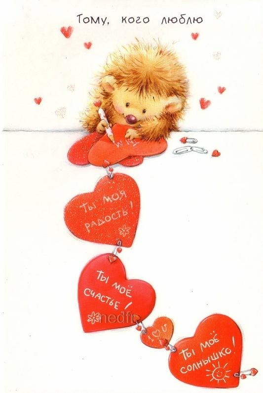 Милые открытки любимому мужчине