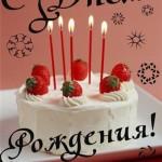 Открытки и картинки с днем рождения маме