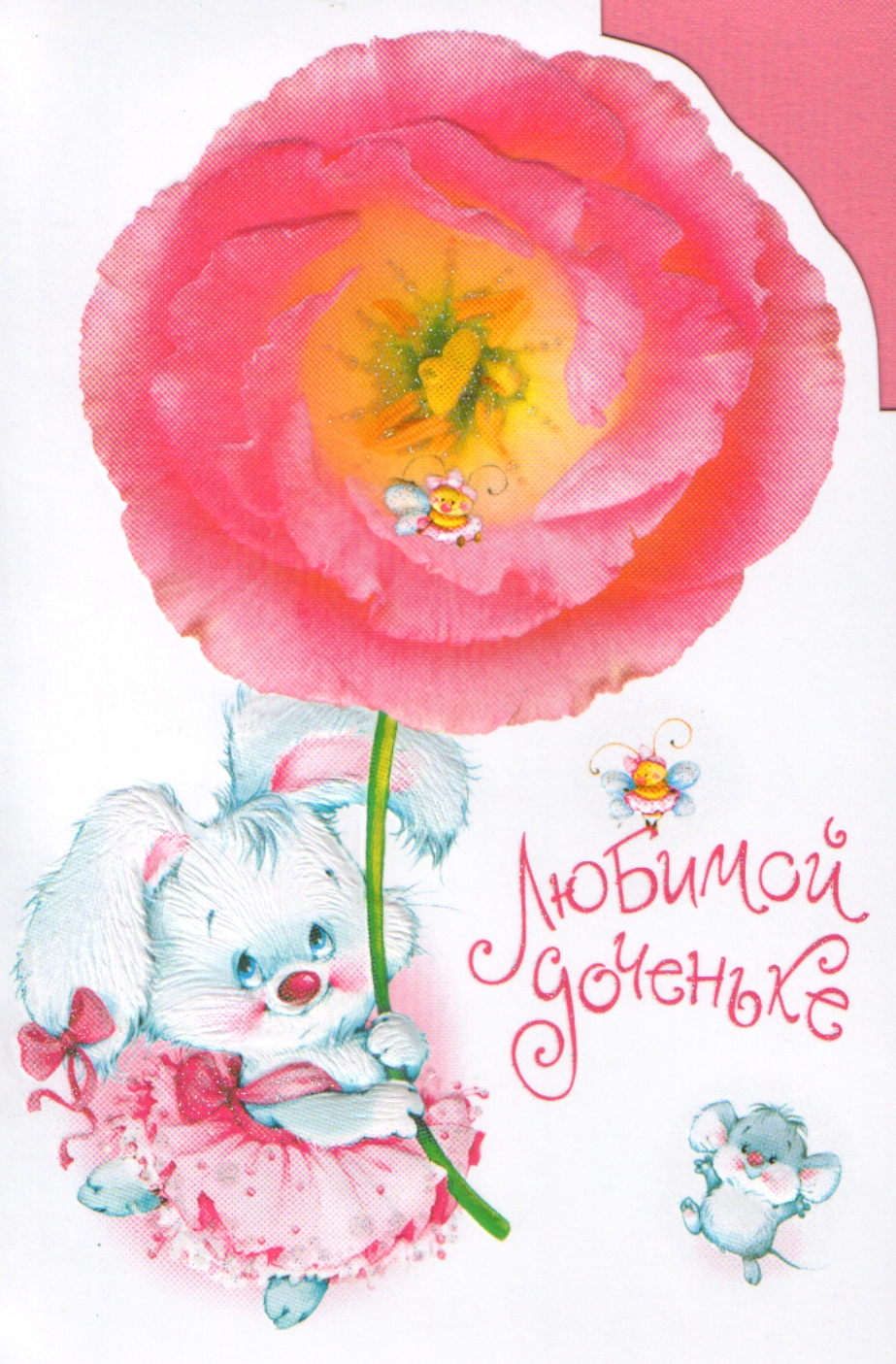 Открытки с днем рождения дочери от мамУкрасим