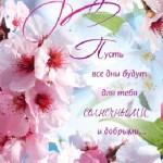 Открытки и картинки с днем рождения дочери