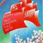 Открытки с 1 мая