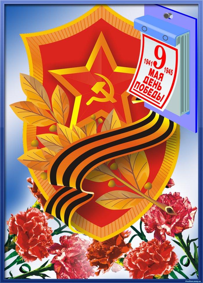 Открытки добрым, открытки на 9 мая распечатать цветной