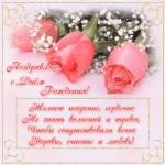 Открытки и картинки с днем рождения женщине