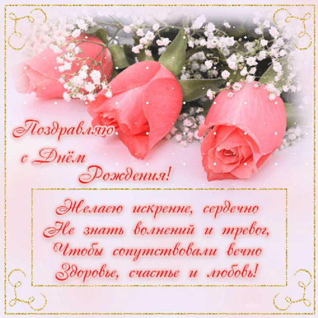Поздравляем с днем рождения открытка женщине