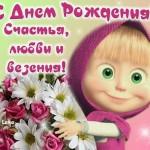 Открытки и картинки с днем рождения девушке