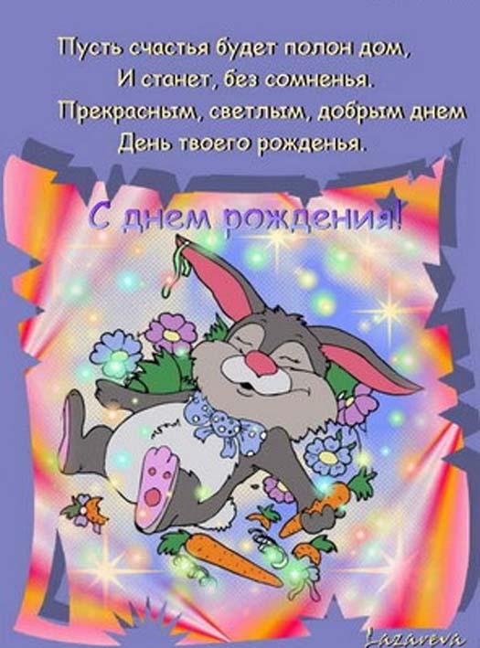 Поздравление с днем рождения в сказочном виде