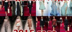 Тенденции моды весна лето 2015 года.