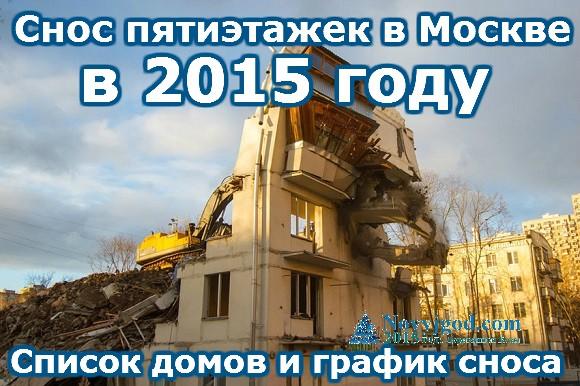 Московские пятиэтажки снос Программа сноса ветхих