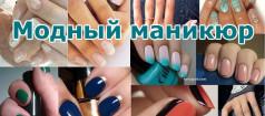 Модный маникюр весна лето 2015 года
