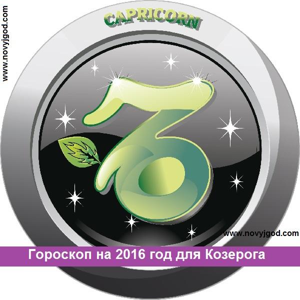 Гороскоп на 2016 год для Козерога