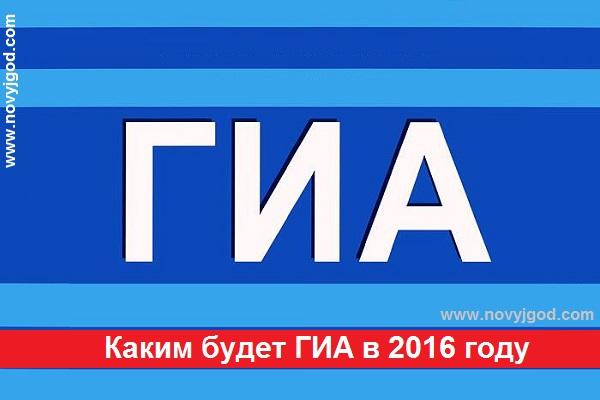ГИА 2016