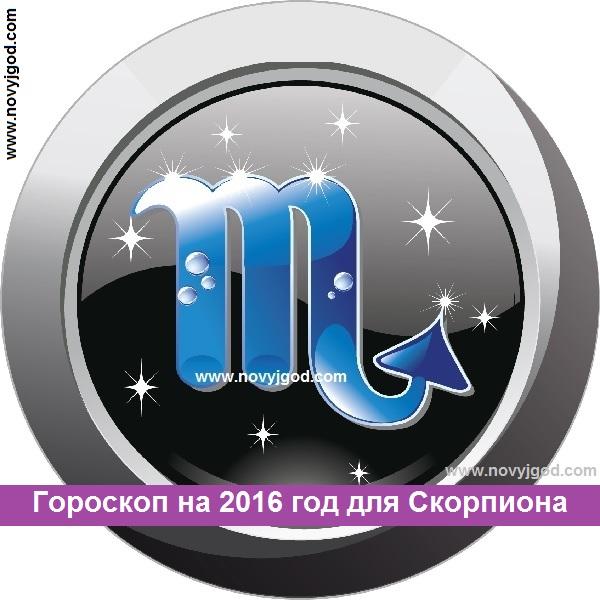 Гороскоп на 2016 год для Скорпиона