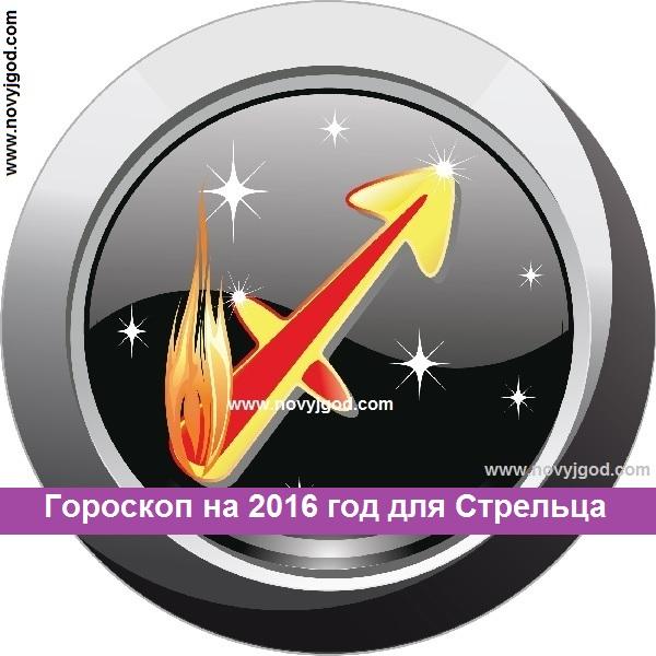 Гороскоп на 2016 год для Стрельца