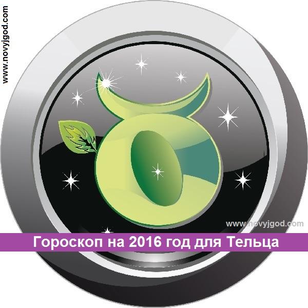 Гороскоп на 2016 год для Тельца