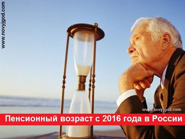Пенсионный возраст с 2016 года в России