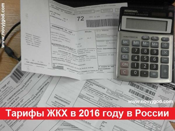 Тарифы ЖКХ в 2016 году в России