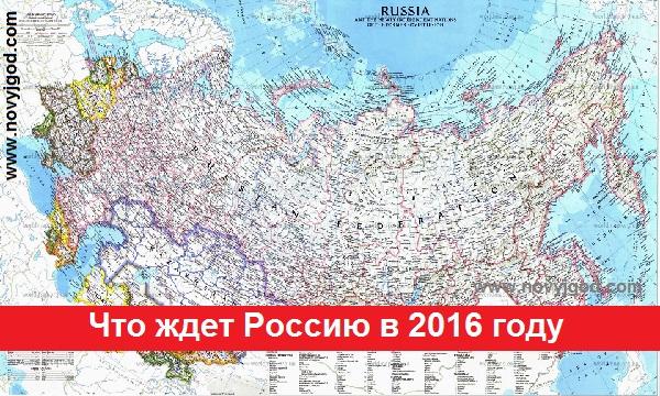 Что ждет Россию в 2016 году