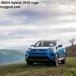 Toyota RAV4 2016 фото 2