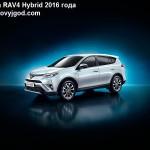 Toyota RAV4 2016 фото 25