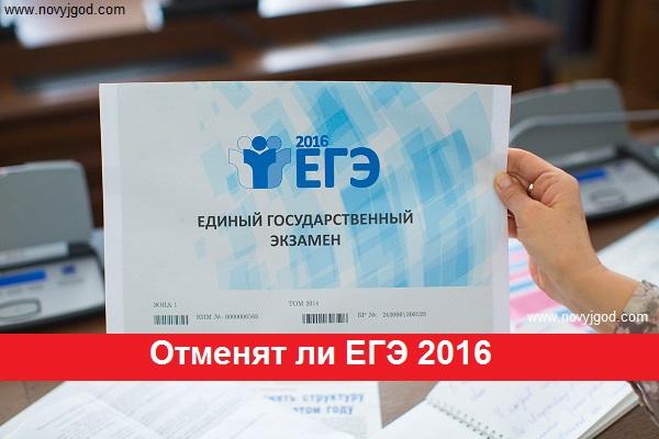 Отменят ли ЕГЭ 2016