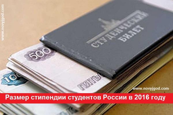 Размер стипендии 2016