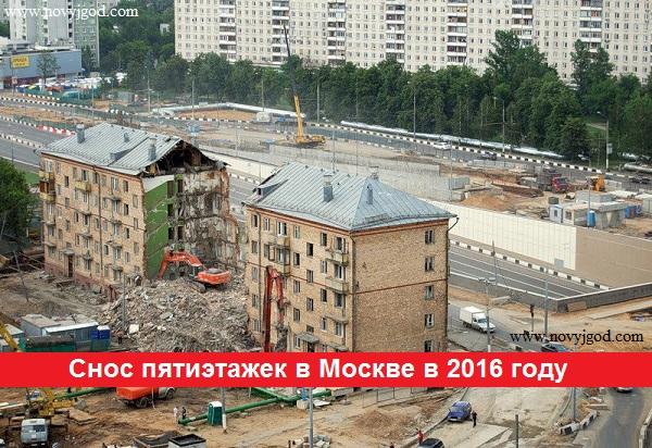 Снос пятиэтажек Москва 2016