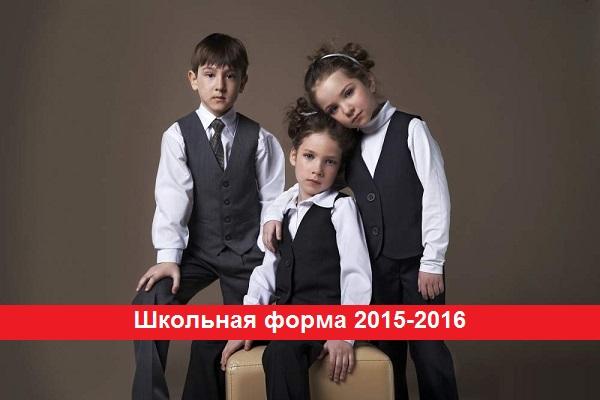Школьная форма 2015-2016