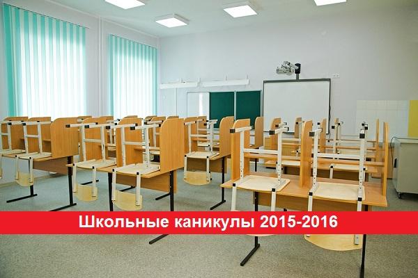Школьные каникулы 2015-2016