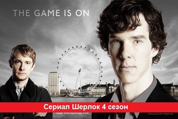 2016 сериал Шерлок 4 сезон