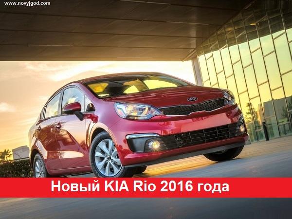 KIA Rio 2016