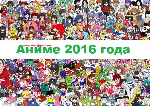 Аниме 2016 года