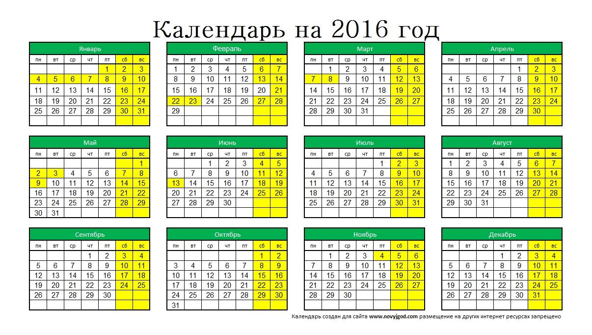 Календарь 2017 года январь скачать