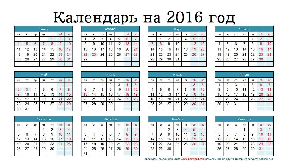 Праздничные дни в 2016 году
