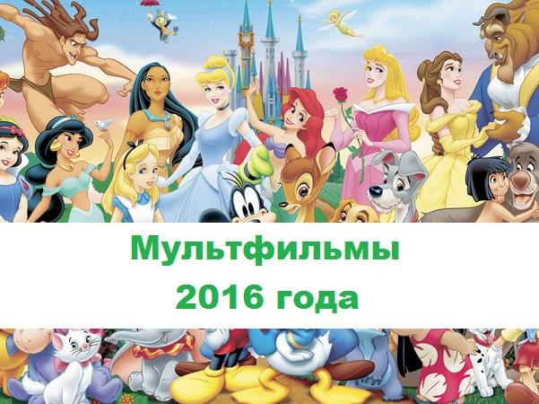 Список мультфильмов 2016 года