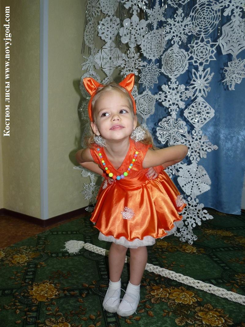 Костюм лисы для девочки своими руками выкройка фото 438