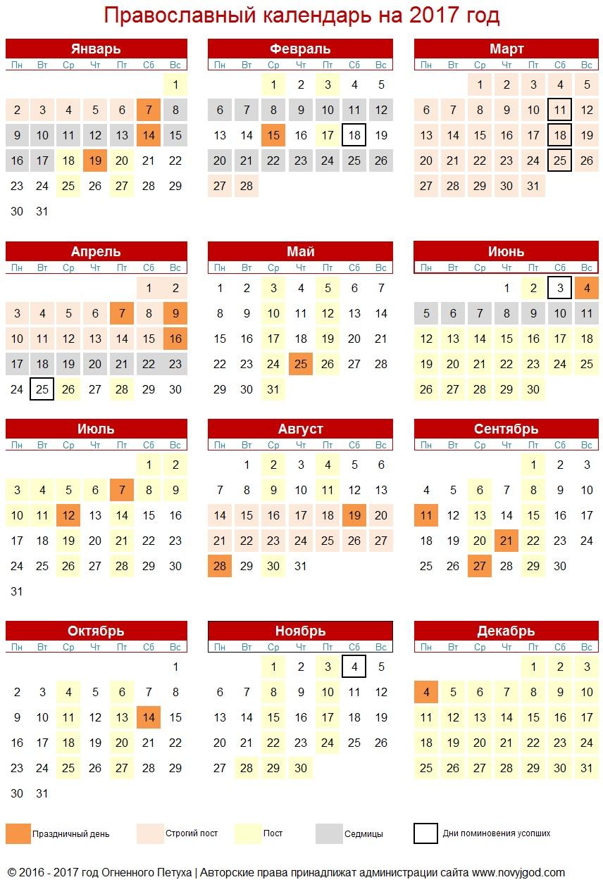 Православный календарь 2017 года январь