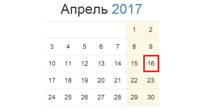 Празднование праздников в 2016 году