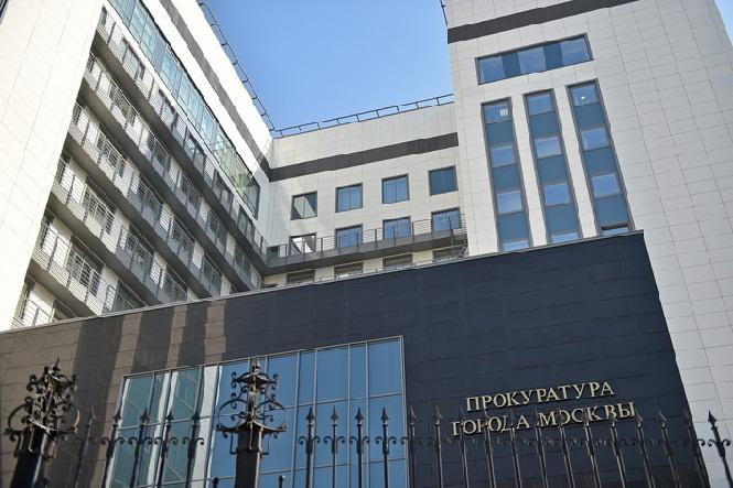 Московский государственный офис