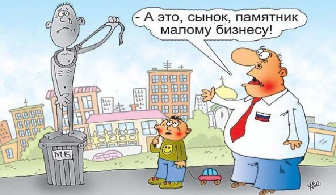 Бизнес держат на уздечке только в России